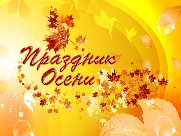 Праздник осени прошел в МДОУ Детский сад с.Казаново